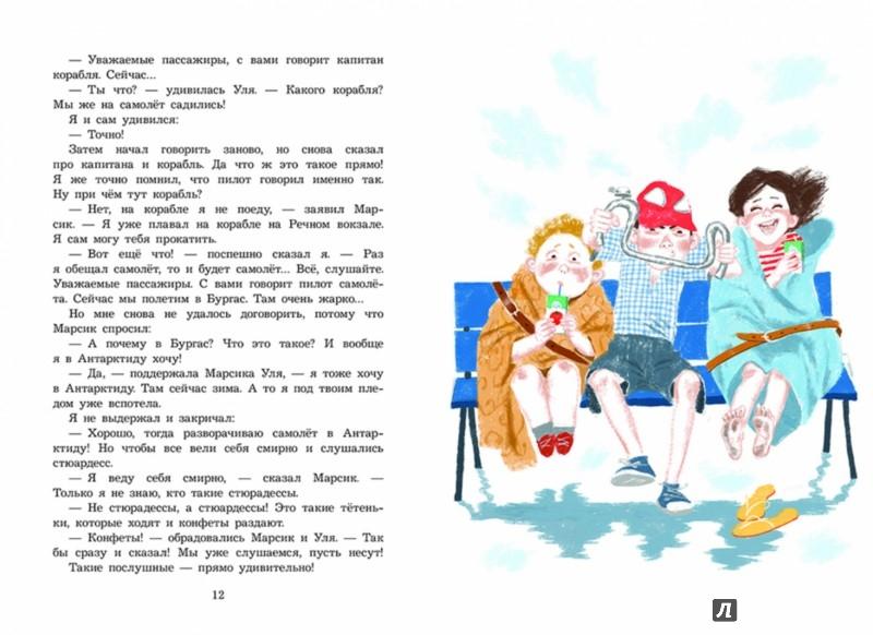 Иллюстрация 1 из 35 для Истории Цветного проезда - Анна Анисимова | Лабиринт - книги. Источник: Лабиринт