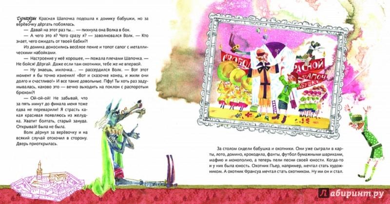 Иллюстрация 1 из 6 для Бесконечно ваши, Волк и Красная Шапочка - Гиваргизов, Дегтева | Лабиринт - книги. Источник: Лабиринт