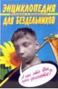 Иванова Вера Владимировна Энциклопедия для бездельников
