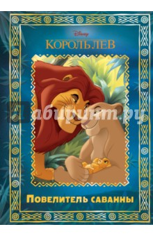 Король Лев. Повелитель саванны. Disney disney гирлянда детская на ленте тачки с днем рождения