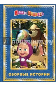 Маша и медведь. Озорные истории. Анимаккорд книги эгмонт маша и медведь один дома праздник на льду снежные приключения