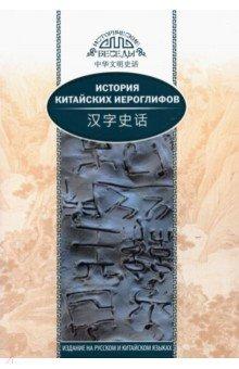 История китайских иероглифов как торговое место в мтв
