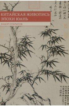 """Набор открыток """"Китайская живопись эпохи Юань"""""""