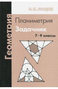 Геометрия. Планиметрия. 7-9 классы. Задачник смыкалова е в геометрия опорные конспекты 7 9 классы