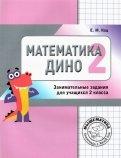 Математика Дино. 2 класс. Сборник занимательных заданий для учащихся