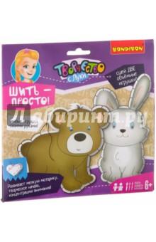 Набор для творчества Шить - просто! Заяц и мишка (ВВ2098) большую мягкую игрушку собаку лежа в москве
