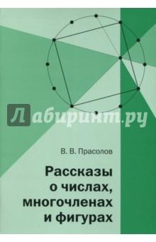Рассказы о числах,многочленах и фигурах первов м рассказы о русских ракетах книга 2