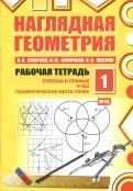Наглядная геометрия. Рабочая тетрадь №1. ФГОС
