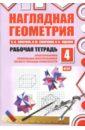 Обложка Наглядная геометрия. Рабочая тетрадь №4. ФГОС