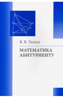 Математика - абитуриенту математика полный курс подготовки к егэ cd