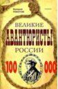 Рокотов Валерий Иванович Великие авантюристы России: Повести