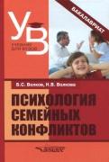Психология семейных конфликтов. Учебное пособие для педагогических вузов (бакалавриат)