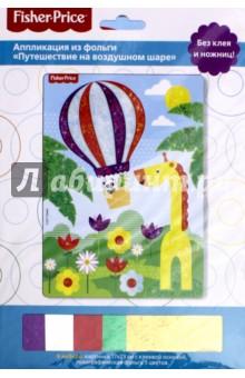 Аппликация из фольги Fisher Price. Путешествие (03193) hasbro play doh игровой набор из 3 цветов цвета в ассортименте с 2 лет