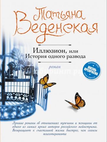 Веденская татьяна читать онлайн бесплатно содержанка