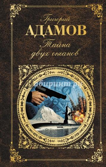 Тайна двух океанов, Адамов Григорий Борисович