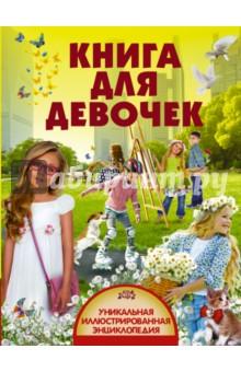 Купить Книга для девочек, АСТ, Все обо всем. Универсальные энциклопедии
