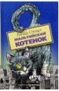 Стюарт Линда Мальтийский котенок: Повесть