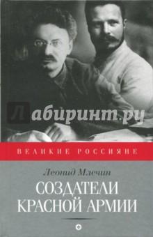 Создатели Красной армии бешанов в в кроваво красная армия по чьей вине