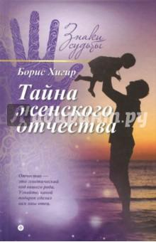 Тайна женского отчества тайна женского отчества