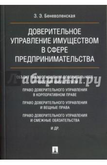 Доверительное управление имуществом в сфере предпринимательства. Монография аккумулятор для fly sl600 в санкт петербурге московский проспект 1