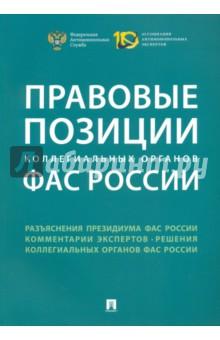 купить Правовые позиции коллегиальных органов ФАС России. Сборник недорого