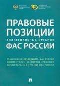 Правовые позиции коллегиальных органов ФАС России. Сборник