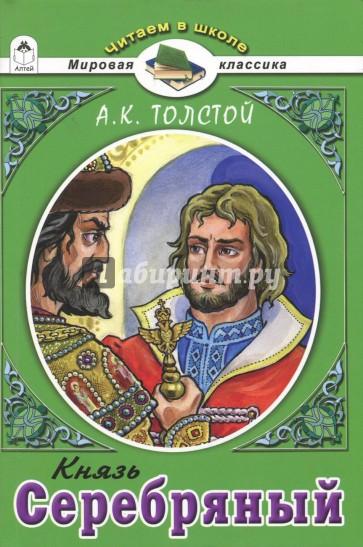 Князь Серебряный.А.К.Толстой, Толстой А.