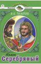 Толстой Алексей Константинович Князь Серебряный