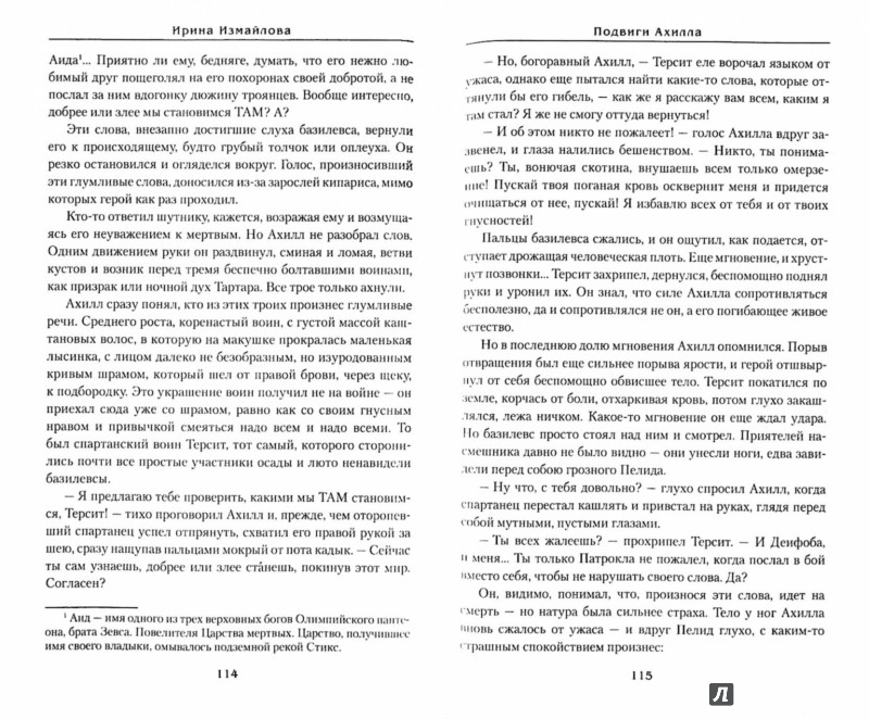 Иллюстрация 1 из 6 для Подвиги Ахилла - Ирина Измайлова | Лабиринт - книги. Источник: Лабиринт