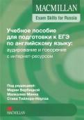 Учебное пособие для подготовки к ЕГЭ по английскому языку. Аудирование и говорение