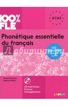Phonetique essentielle du francais. A1-A2 (+CD) vocabulaire essentiel du francais b1 cd