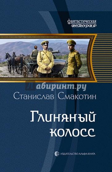Глиняный колосс, Смакотин Станислав