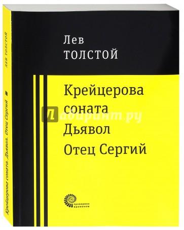 Крейцерова соната. Дьявол. Отец Сергий, Толстой Лев Николаевич