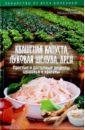 Николаева Юлия Квашеная капуста, луковая шелуха, хрен. Простые и доступные рецепты здоровья красоты