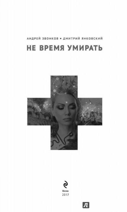 Иллюстрация 2 из 33 для Не время умирать - Янковский, Звонков | Лабиринт - книги. Источник: Лабиринт