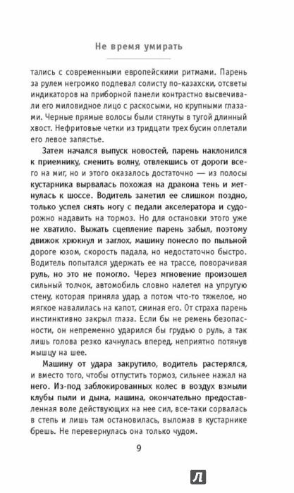 Иллюстрация 7 из 33 для Не время умирать - Янковский, Звонков | Лабиринт - книги. Источник: Лабиринт