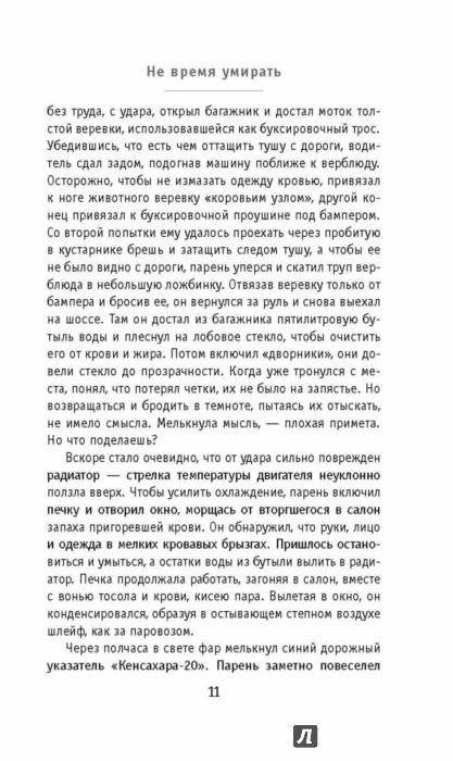 Иллюстрация 9 из 33 для Не время умирать - Янковский, Звонков | Лабиринт - книги. Источник: Лабиринт