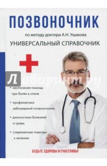 Позвоночник. По методу доктора А.Н. Ушакова йогические практики упражнения для позвоночника сахарова т а