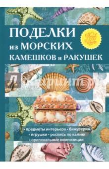 Ращупкина С. Поделки из морских камешков и ракушек