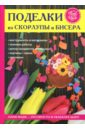 Спицына Антонина Поделки из скорлупы и бисера