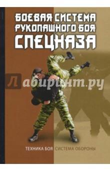 Боевая система рукопашного боя спецназа ситников в что делать в экстремальных ситуациях