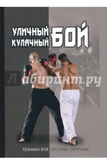 Уличный кулачный бой и в сергиенко уличный кулачный бой техника боя система обороны