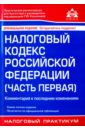 Налоговый кодекс Российской Федерации (часть первая). Комментарий к последним изменениям,