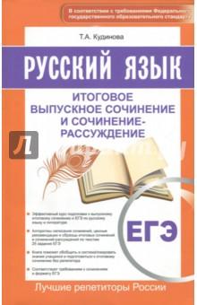 цена на ЕГЭ. Русский язык. Итоговое выпускное сочинение и сочинение-рассуждение