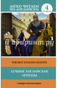 Лучшие английские легенды. Уровень 4 книгу элементарный английский для всех
