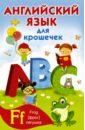 Фото - Английский алфавит для крошечек отсутствует азбука для крошечек