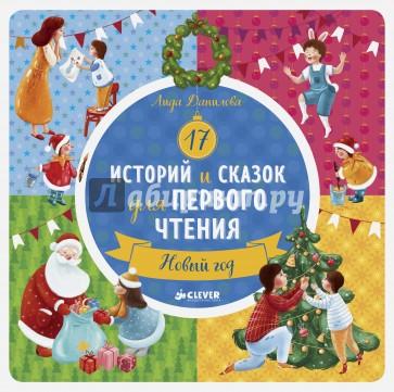 Новый год. 17 историй и сказок, Данилова Лидия