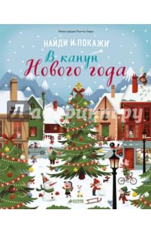 В канун Нового года помогите кроссовки пума в москве
