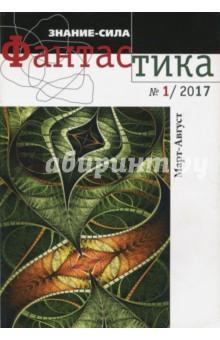 Журнал Знание-сила. Фантастика № 1. 2017 отсутствует журнал знание – сила 02 2014