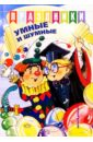 Ускова С. Б. Праздники умные и шумные: Сборник сценариев детских праздников. праздники в детских садах музыкальное сопровождение и оформление праздников в детских садах